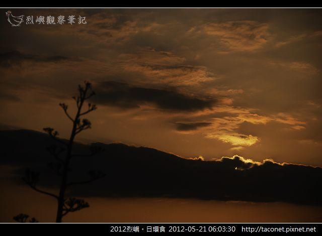 2012烈嶼。日環食 _11