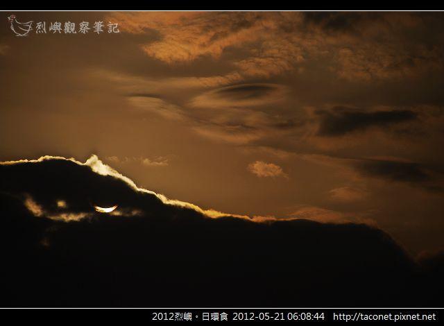 2012烈嶼。日環食 _12