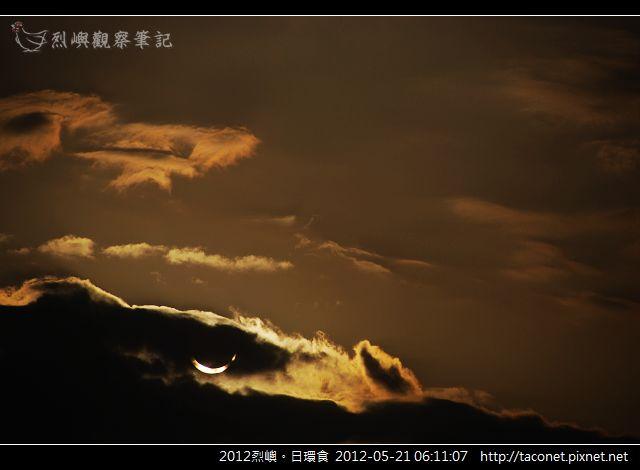 2012烈嶼。日環食 _13