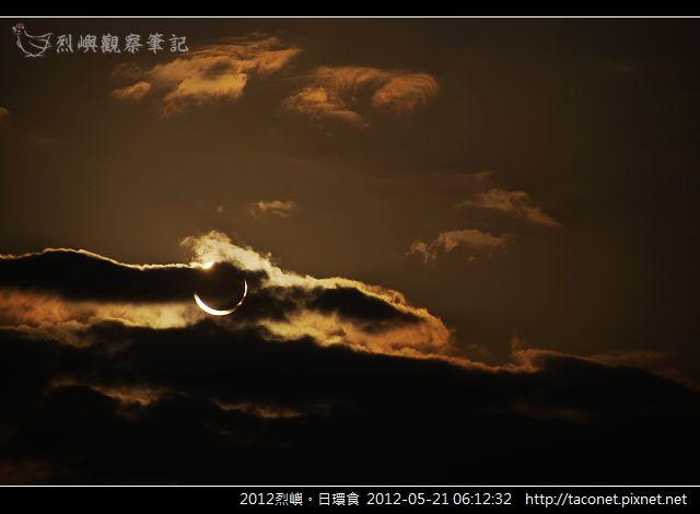 2012烈嶼。日環食 _14