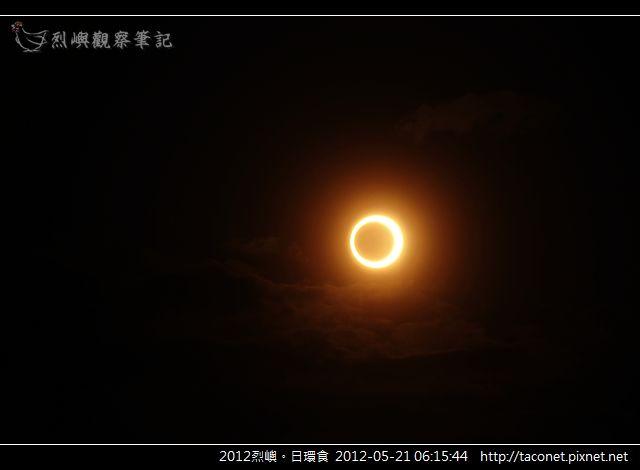 2012烈嶼。日環食 _17