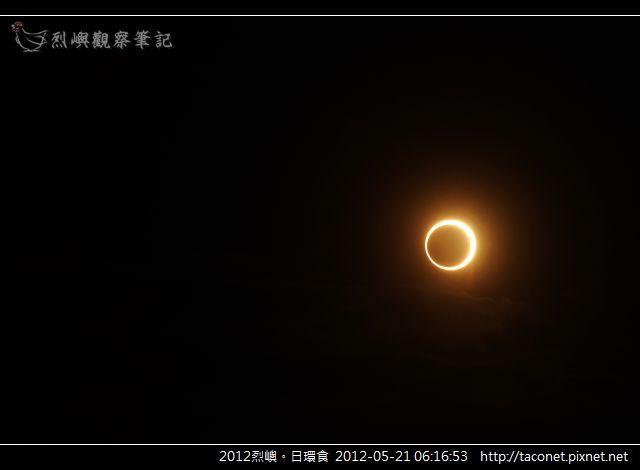 2012烈嶼。日環食 _19