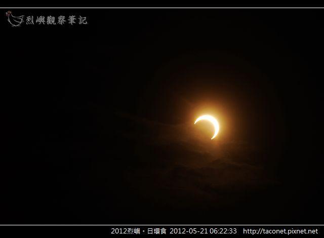 2012烈嶼。日環食 _22