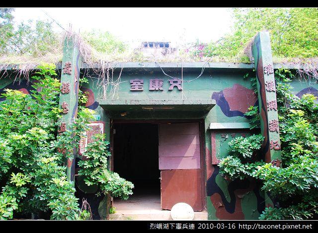 湖下憲兵連_08