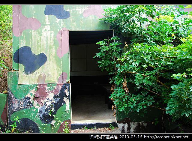 湖下憲兵連_11