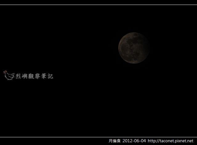 月偏食_01