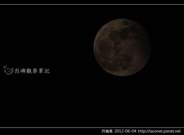 月偏食_02