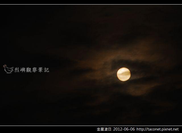 金星凌日_03