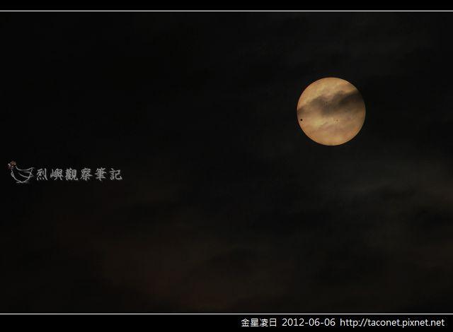 金星凌日_08