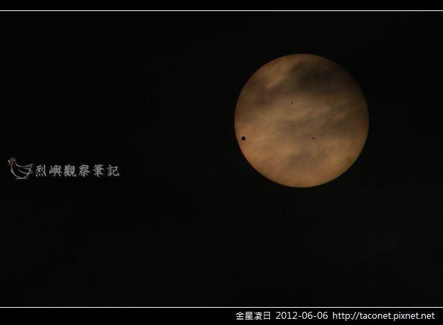 金星凌日_07