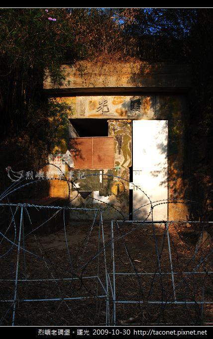 烈嶼老碉堡。曙光_02