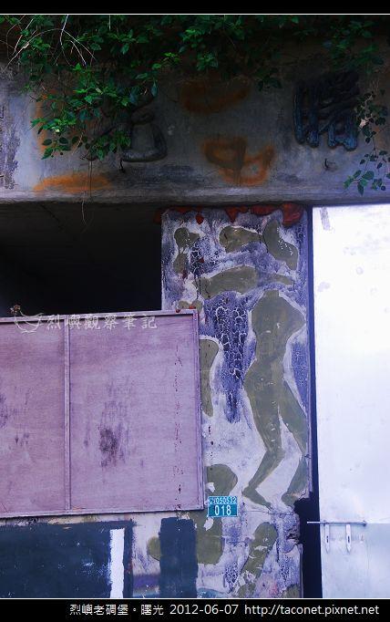 烈嶼老碉堡。曙光_05