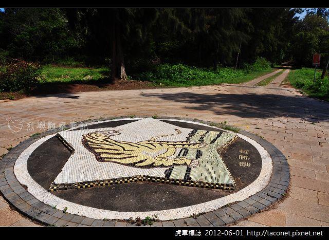 虎軍標誌_02