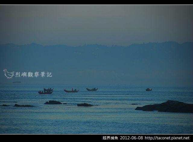 越界捕魚_02