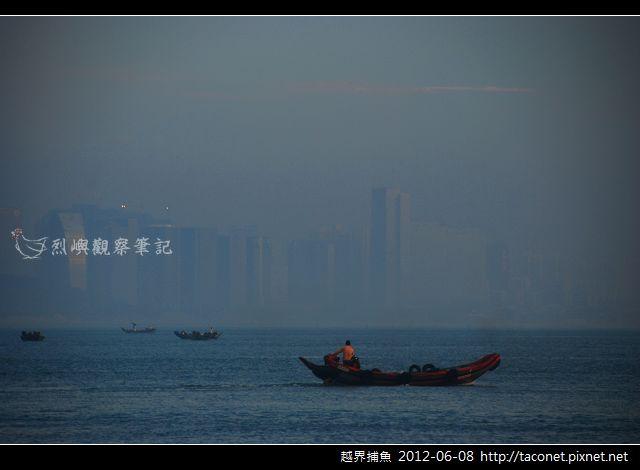 越界捕魚_05