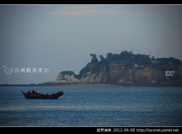 越界捕魚_06