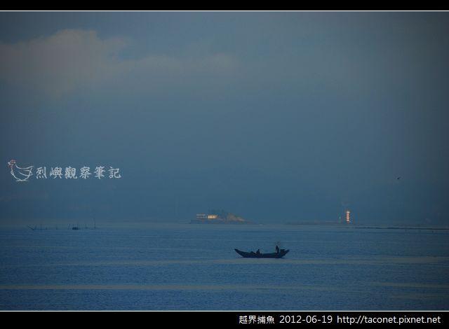 越界捕魚_07