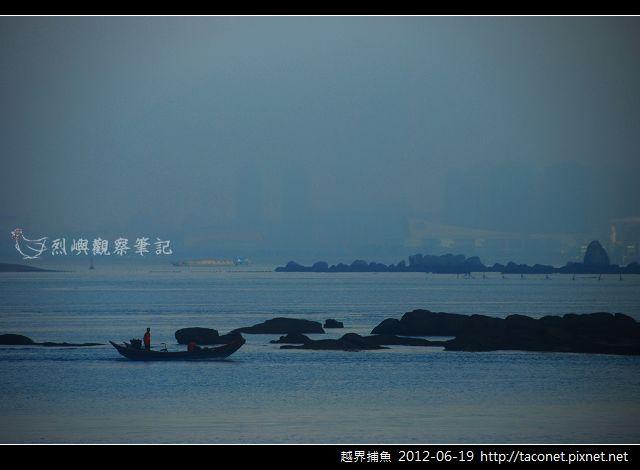 越界捕魚_08
