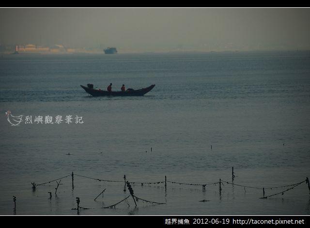 越界捕魚_09