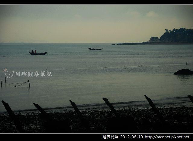 越界捕魚_10