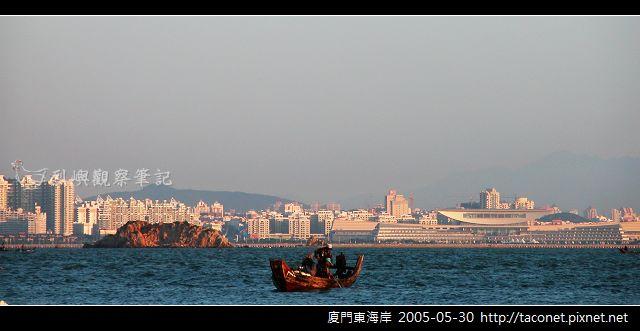 廈門東海岸_10