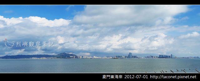 廈門東海岸_15