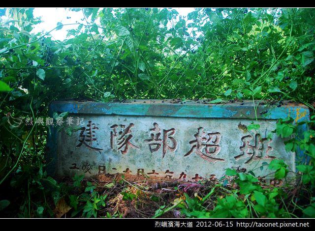 烈嶼濱海大道_06