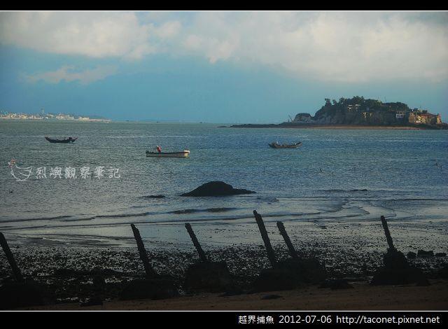 越界捕魚_22