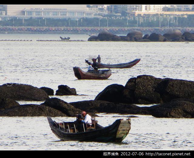 越界捕魚_23