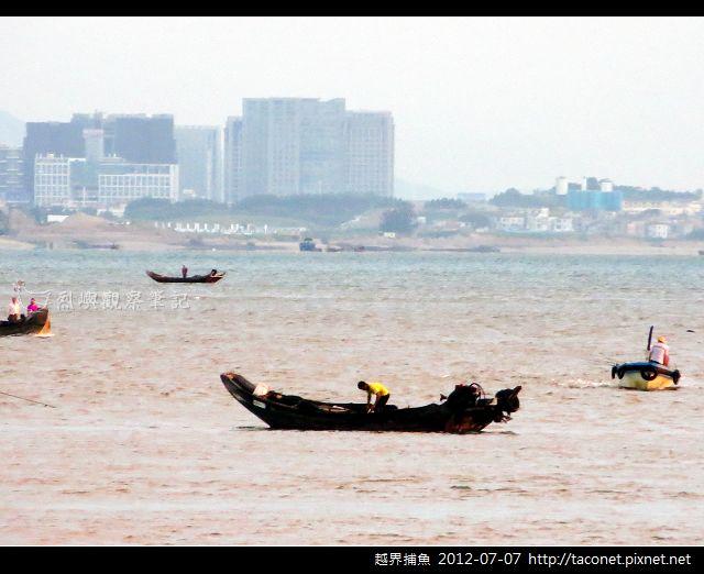 越界捕魚_24