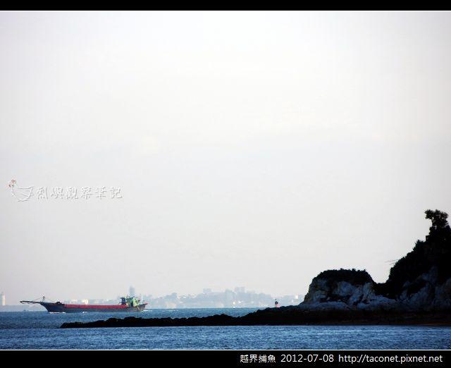 越界捕魚_31