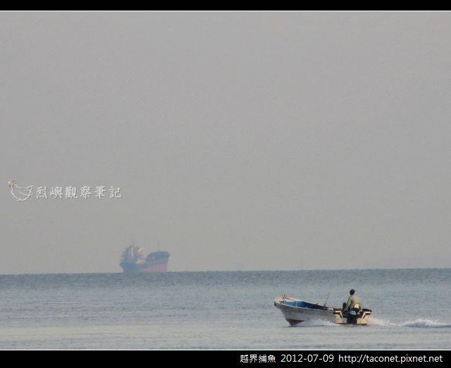 越界捕魚0709_02