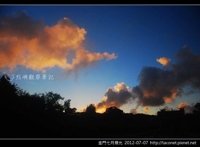 金門七月晨光_03