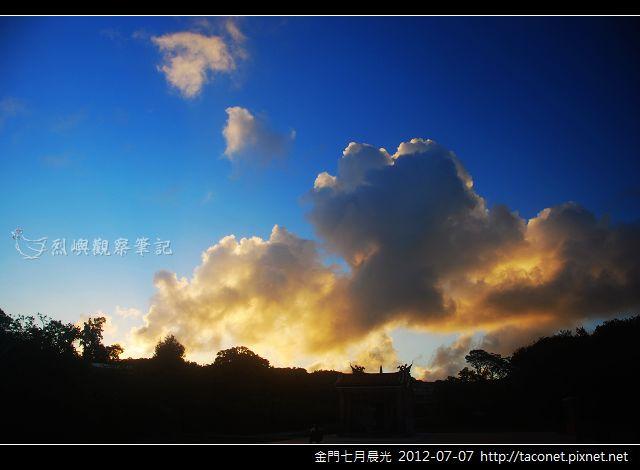 金門七月晨光_05