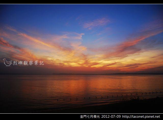 金門七月晨光_06