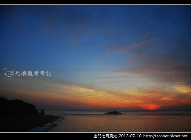 金門七月晨光_09