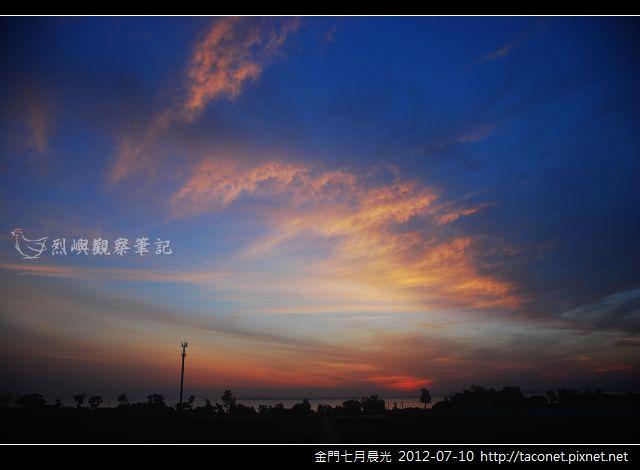 金門七月晨光_08