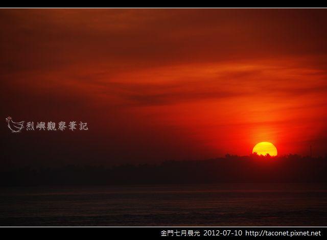 金門七月晨光_13