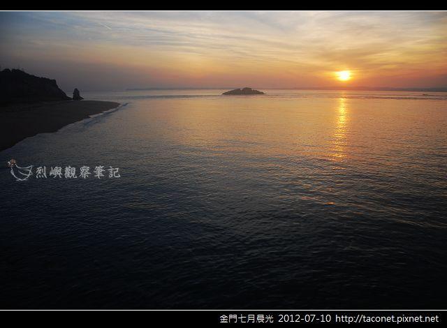 金門七月晨光_14
