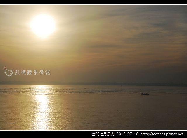 金門七月晨光_16