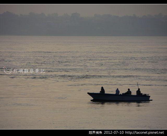 越界捕魚0710_01