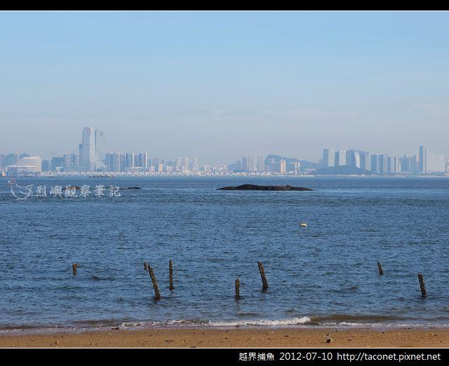 越界捕魚0710_02