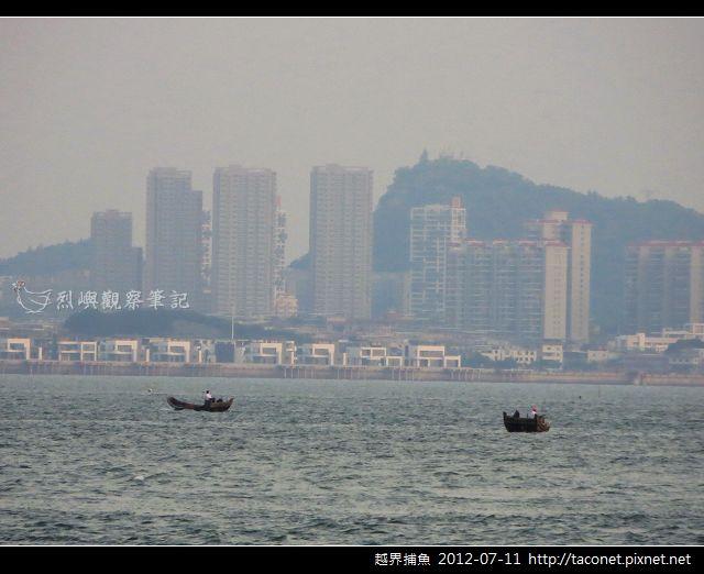 越界捕魚0711_01