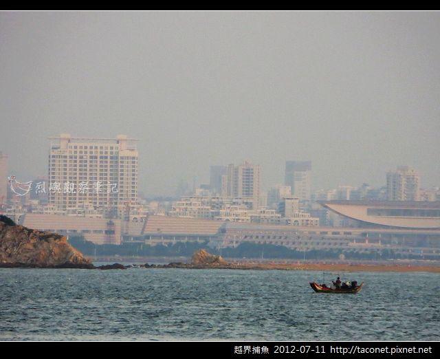 越界捕魚0711_02