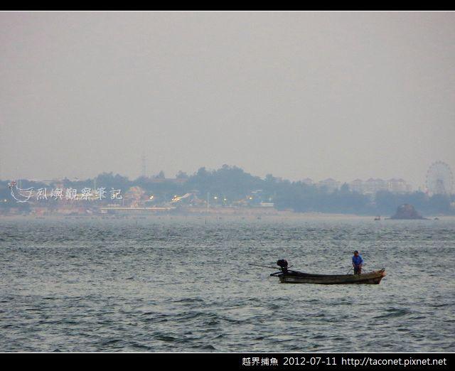 越界捕魚0711_03