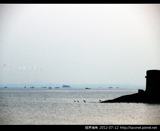 越界捕魚 0712_01