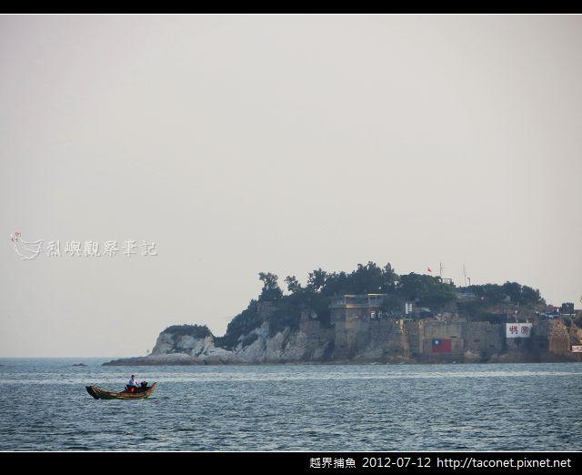 越界捕魚 0712_04