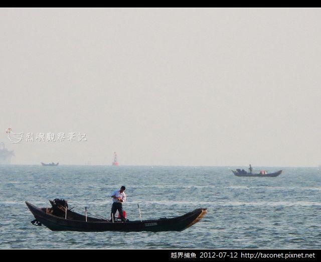 越界捕魚 0712_05