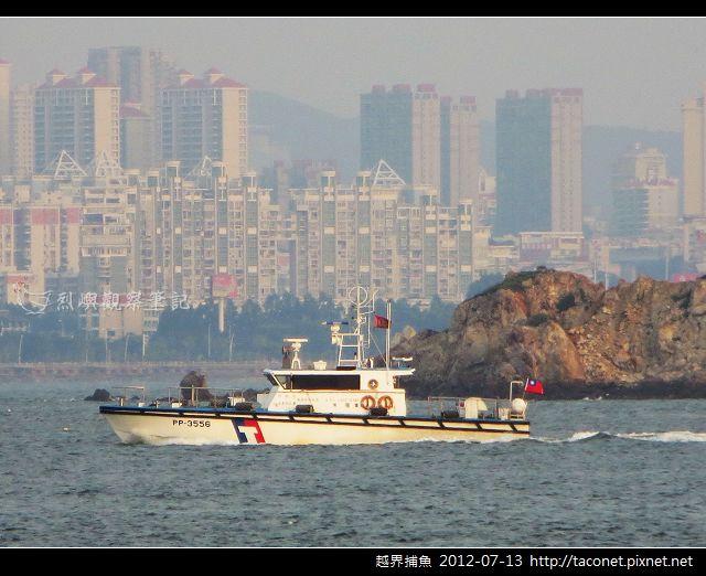 越界捕魚0713_03