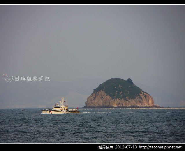 越界捕魚0713_05